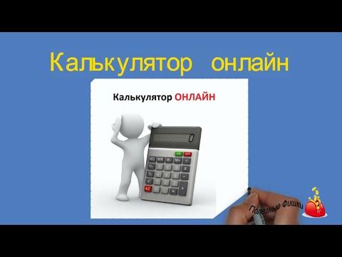 Калькулятор НДС онлайн Выделить и начислить НДС
