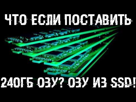 Что если установить 240ГБ ОЗУ? Можно ли сделать ОЗУ из SSD?