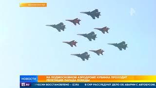 На аэродроме в Кубинке проходит репетиция Парада Победы