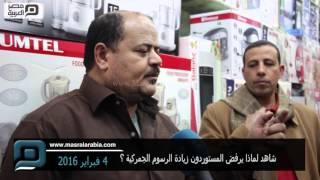 مصر العربية |  شاهد لماذا يرفض المستوردون زيادة الرسوم الجمركية ؟