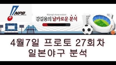 4월7일 고품격 일본야구 분석 픽. 배트맨 스포츠토토 프로토 27회차