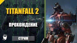 Titanfall 2. Стрим прохождение №2. Перемещаемся во времени. Битва с Эш и Рихтаром.