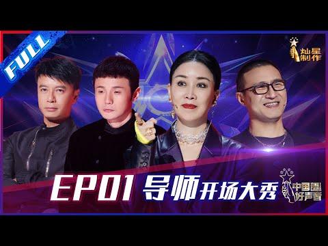 Download ENG SUB 正片FULL【2021中国好声音】EP1: 那英抢人套路十年如一  李荣浩周杰伦隔空合唱  Sing!China 20210730 第一集