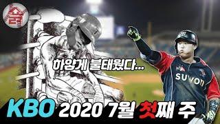 [슭쇽슼]??? : 하얗게 불태웠어../삼성행 특급열차 뿌뿌!!!!!/ KBO 주간리뷰 7월 1주차/ Korea Pro Baseball/ Hot Issue