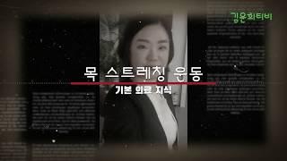 #간단한 운동#목 스트레칭 운동(거북목,일자목 예방)#…