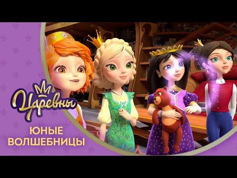 Царевны 👑 Юные волшебницы 💫 Премьера! Новая серия