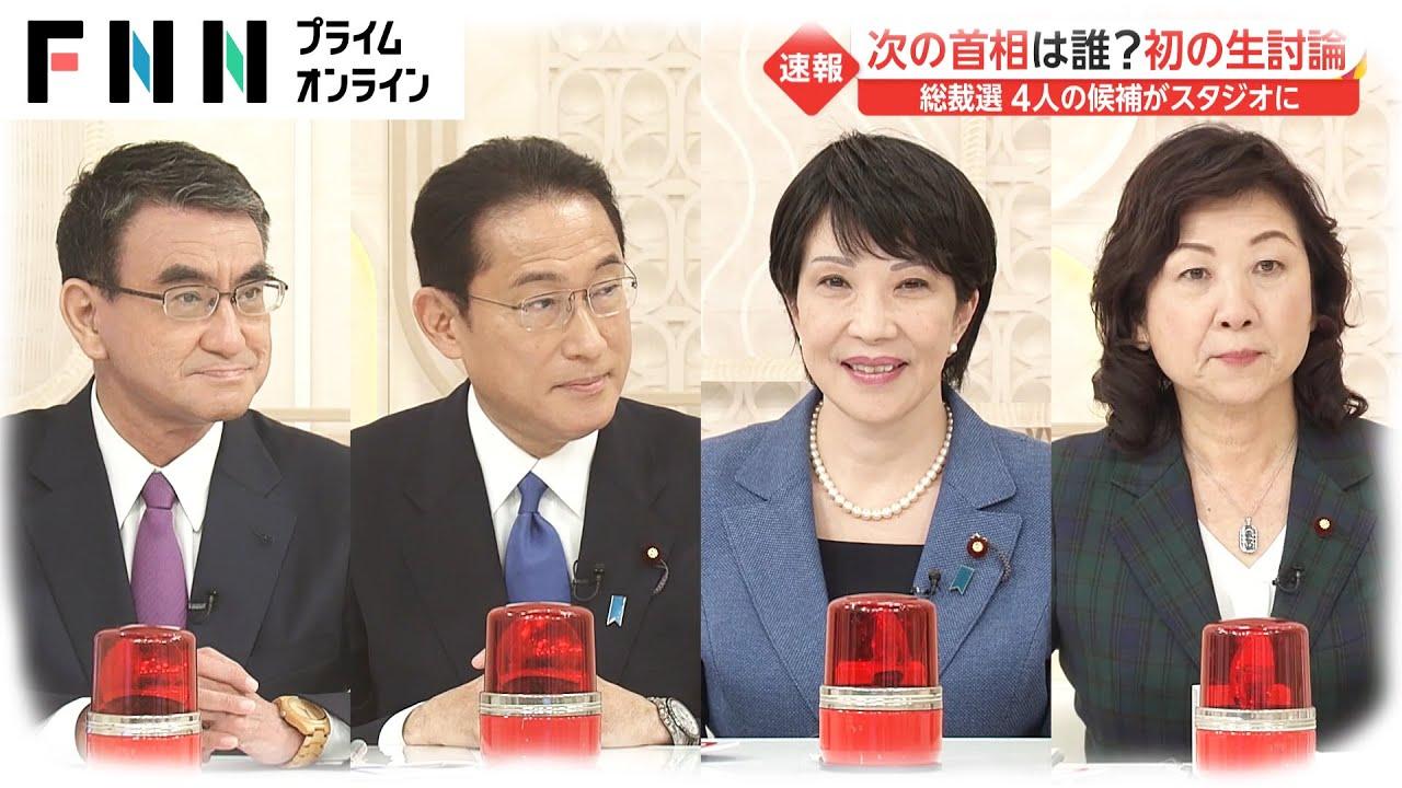 """""""次の首相""""総裁選4候補が初の生討論「世代交代」「女性閣僚の割合」は?"""