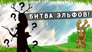 ГЕРОИ 5   ЭПИЧНЫЕ БИТВЫ Лучший герой лесного союза Нет Эльфы Таланар   Дираэль