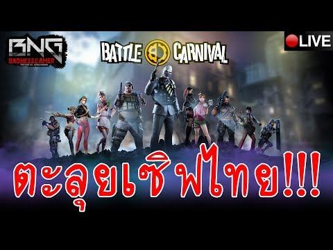 Live Battle Carnival #ตะลุยเซิฟไทยวันแรก