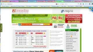 Где купить дешево домен для сайта Урок 5(, 2014-08-04T17:49:17.000Z)