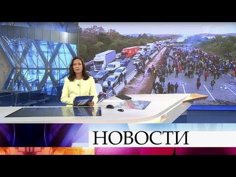 Выпуск новостей в 15:00 от 13.11.2019