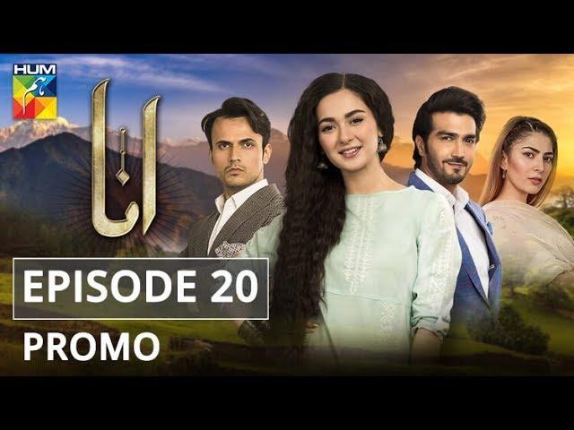 Anaa Episode #20 Promo HUM TV Drama