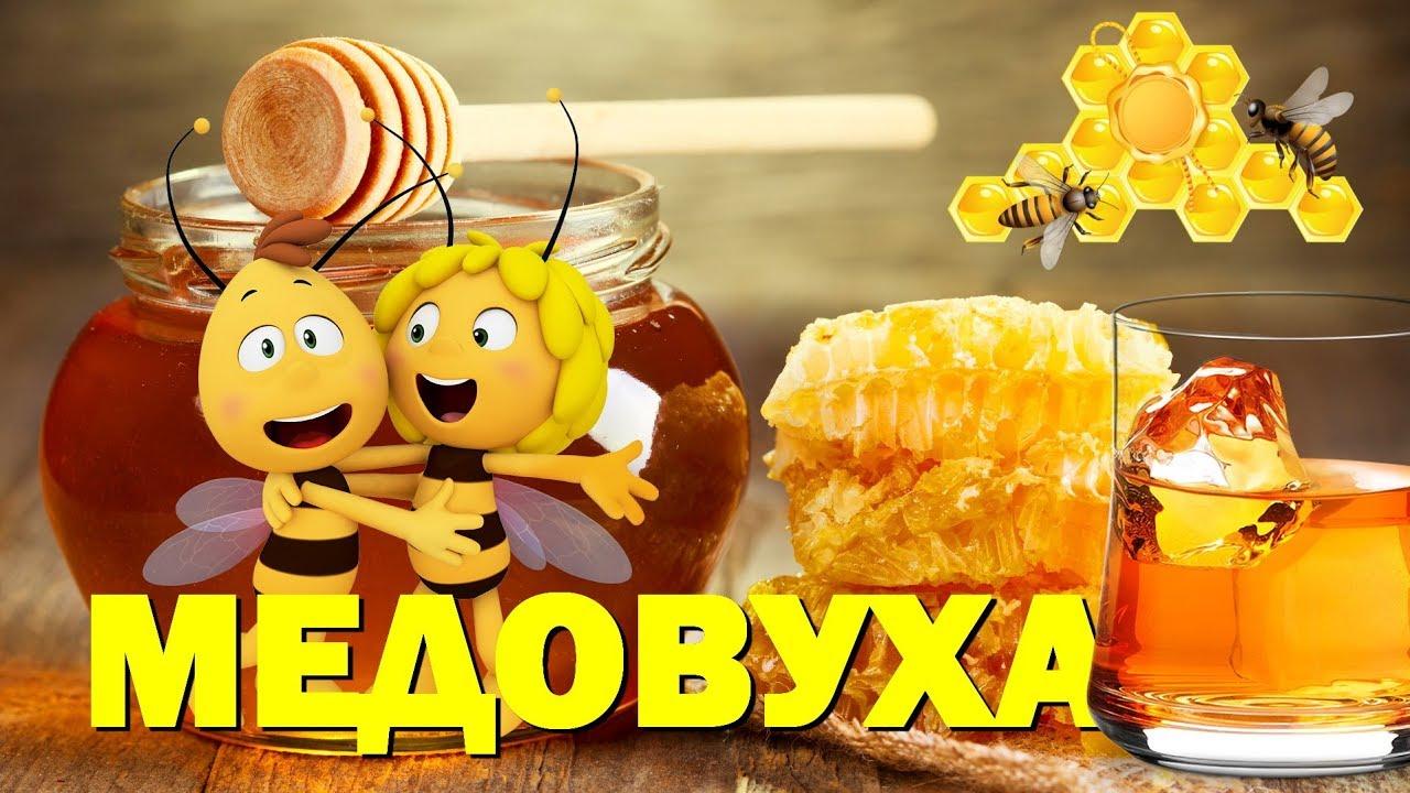старинные рецепты медовухи без варки
