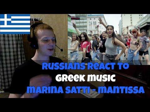 RUSSIANS REACT TO GREEK MUSIC  Μαρίνα Σάττι  ΜΑΝΤΙΣΣΑ  Ρώσοι ακούνε ελληνική μουσική  αντιδραση