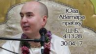 Шримад Бхагаватам 4.13.28 - Юга Аватара прабху