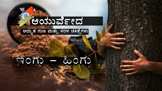 Download Lagu Benefits Of Asafoetida (Ingu) | Ayurveda Treatments | Kannada Video | Namma Bharatha mp3