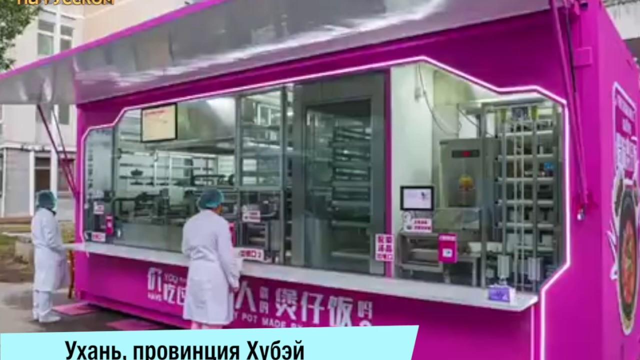 Робот-повар для медиков Уханя