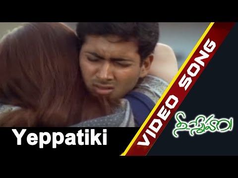 Yeppatiki (Veyi Kannulatho) Video Song || Nee Sneham Movie || Uday Kiran, Aarthi Agarwal