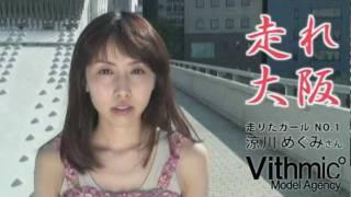 水都大阪を女性が全力疾走します。 非日常的です。