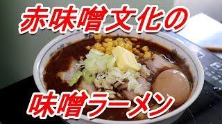 赤味噌濃いめの味噌ラーメン!Red miso ramen in soybean-paste-based soup[頑固おやじ]