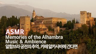 ASMR 알함브라 궁전의 추억●카페 알카사바에 간다면   기타 연주 1hr   Memories of the Alhambra●Guitar for Studying 1hr