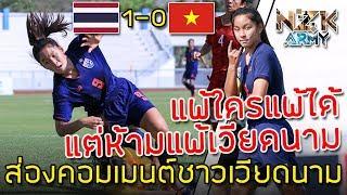 ส่องคอมเมนต์ชาวเวียดนาม-หลังทีมหญิงไทย-u-15-เอาชนะเวียดนาม-1-0-ได้เข้ารอบชิงชนะเลิศเรียบร้อย