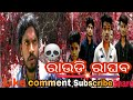 #BDK b-tv odisha    ରାଉଡି ରାଘବ//Rowdy Raghav//Creat by BDK B-Tv YouTube channel //ollywood Cinema.