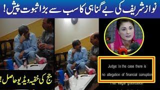 Video Leaked! Maryam Nawaz Exposed Nawaz Sharif Judge