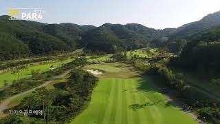 내장산 골프리조트 홍단풍코스 1번