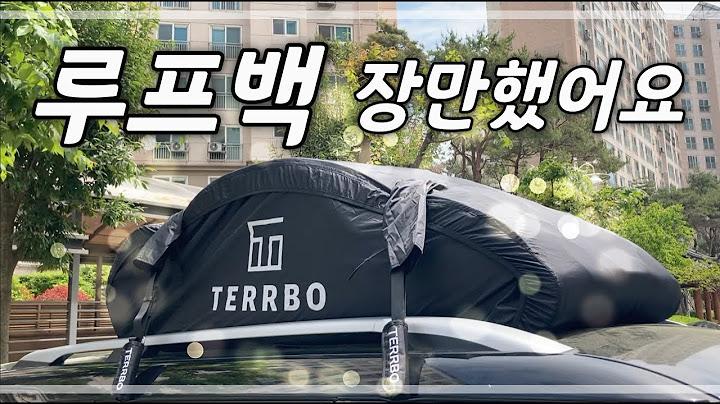 말순이네 새로운 캠핑아이템! ✨| 테르보 람보르 3D 루프백
