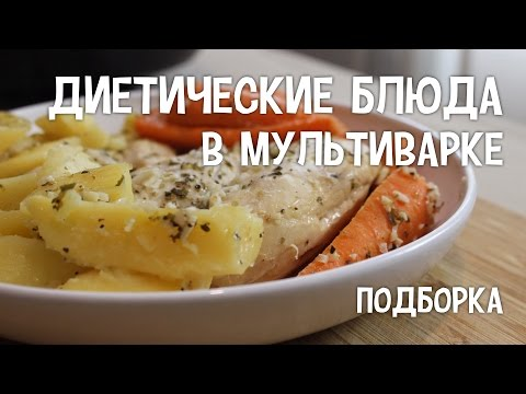 Диетические блюда из птицы и белковые рецепты с фото