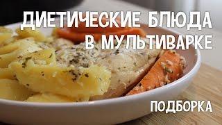 Диетические блюда в мультиварке. Подборка диетических блюд в мультиварке. #РецептыДиетическихБлюд