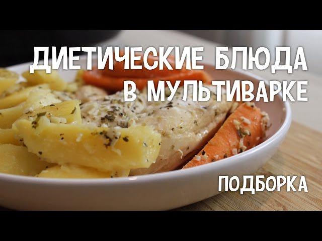Недорогие диетические блюда   Полезные советы 2768e3df2c1