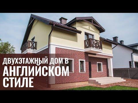 Двухэтажный дом 170 м2 в АНГЛИЙСКОМ СТИЛЕ. Строительство домов.