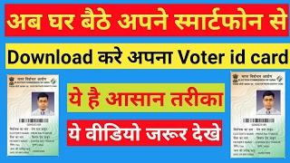 how to download voter id card online voter id card kaise download kare apne bobile par