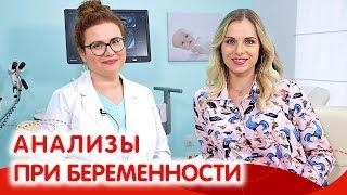 видео Анализы для беременных