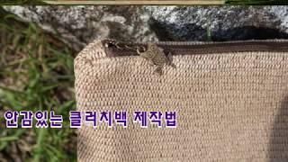 안감있는 린넨 클러치백 제작