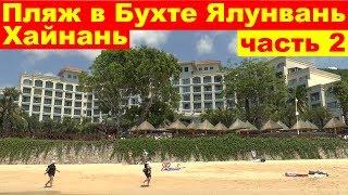 Территория отеля Ocean View Resort Yalong Bay 5 Пляж в Бухте Ялунвань Санья Хайнань Китай