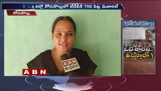 Korukollu TDP Supporters Protest Over Deleting 700 Voters Names | People Face to Face | ABN