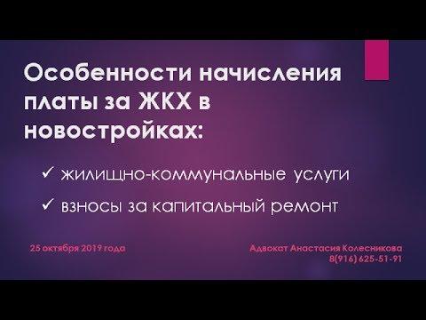 """""""Особенности начисления платы за ЖКХ в новостройках"""""""