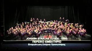 Persischer Marsch op. 289  de Johann Strauss Orchestre d