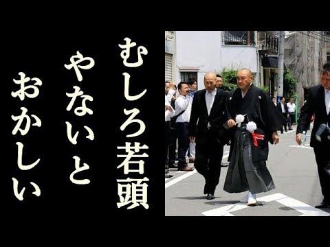 中田 山健 組