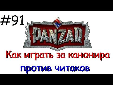 видео: panzar s1e91 Как играть за канонира против читаков