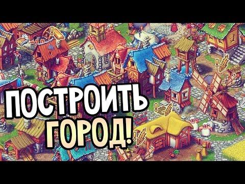 Townsmen — ПОСТРОИТЬ ГОРОД!