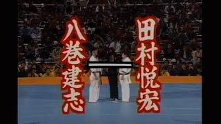 極真空手第21回全日本大会決勝戦 八巻建志vs田村悦宏 KyokushinKarate 2...