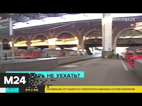 РЖД отменяют курсирование 53 поездов дальнего следования - Москва 24