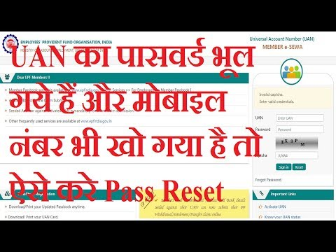 How to Reset UAN / EPF / EPFO / PF Password and Update New Mobile Number, If Mobile No. is lost.