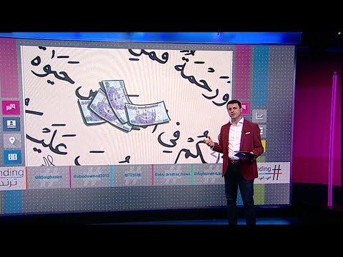 بي_بي_سي_ترندينغ: اتهام رسام سعودي بالإساءة للقرآن في رسم كاريكاتوري  - نشر قبل 3 ساعة