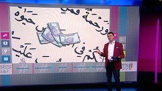 بي_بي_سي_ترندينغ: اتهام رسام سعودي بالإساءة للقرآن في رسم كاريكاتوري