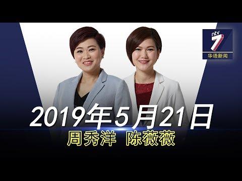 20190521ntv7华语新闻网络同步直播